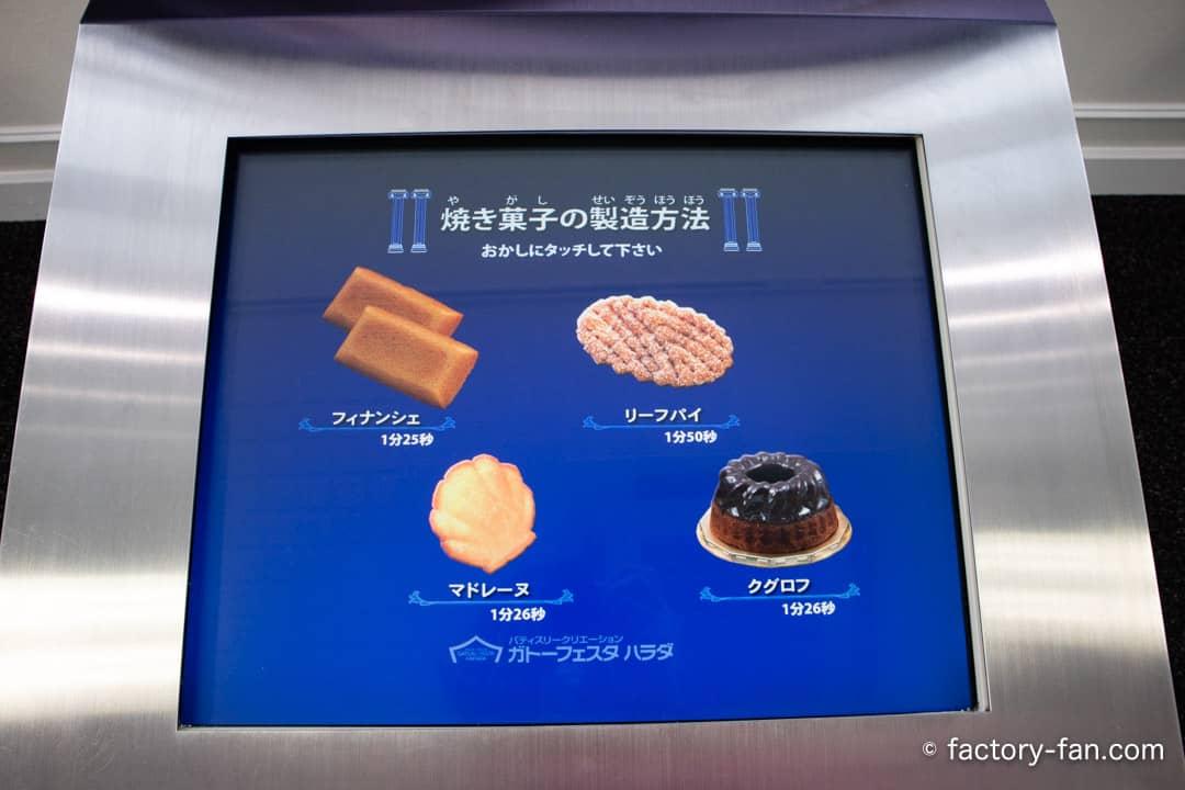 ガトーフェスタハラダ焼き菓子製造方法