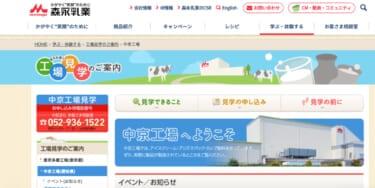 森永乳業 中京工場の予約・アクセス方法