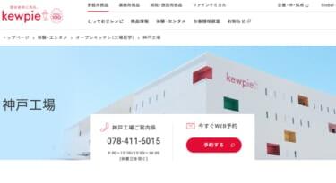 キューピー神戸工場の予約・アクセス方法