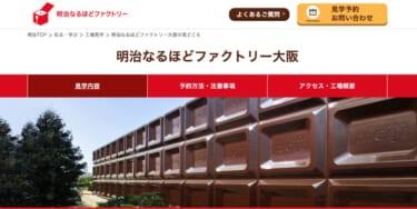 明治なるほどファクトリー大阪の予約・アクセス方法