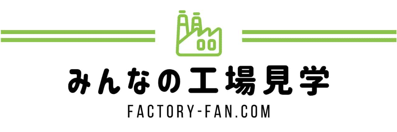 みんなの工場見学
